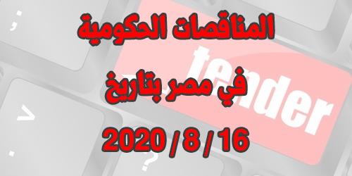 جميع المناقصات والمزادات الحكومية اليومية في مصر  بتاريخ 16 / 8 / 2020 وتحميل كراسات الشروط مجاناً