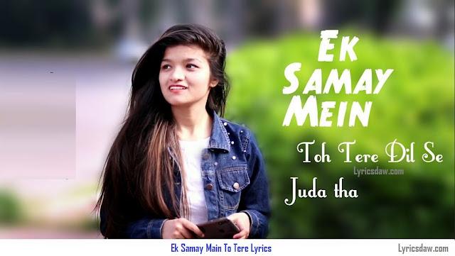 Ek Samay Mai To Tere Lyrics