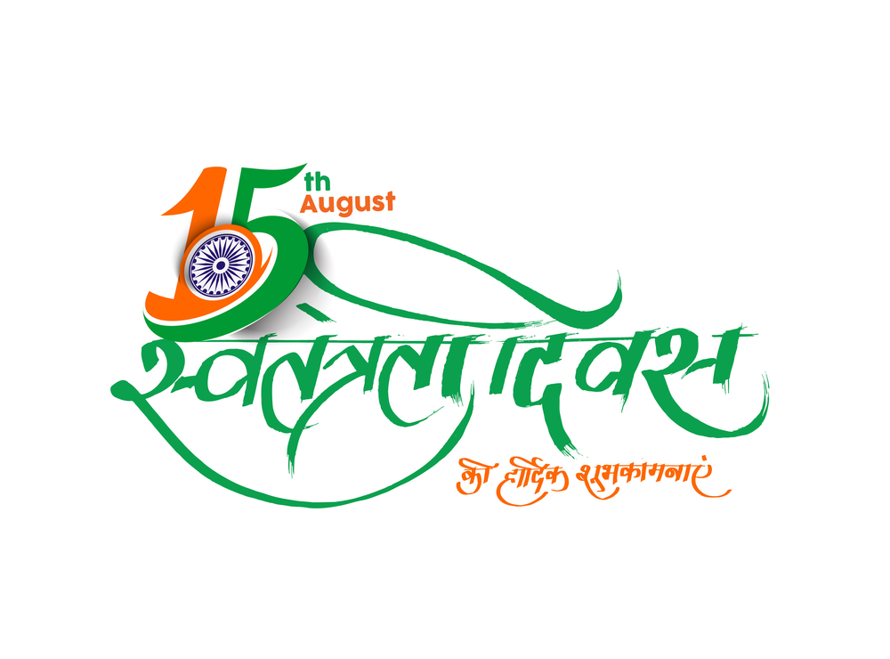 15 Aug Independence Day Status, Quotes in hindi
