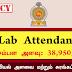 Lab Attendant - புவிச்சரிதவியல் அளவை மற்றும் சுரங்கப் பணியகம்.