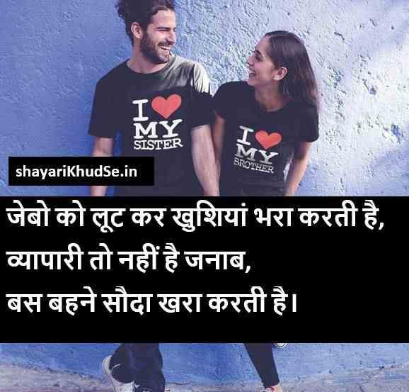 Bhai behan Shayari in Hindi Dp, Bhai Behan Status Image ,Bhai Behan Status Photo ,Sister and Brother Shayari Dp
