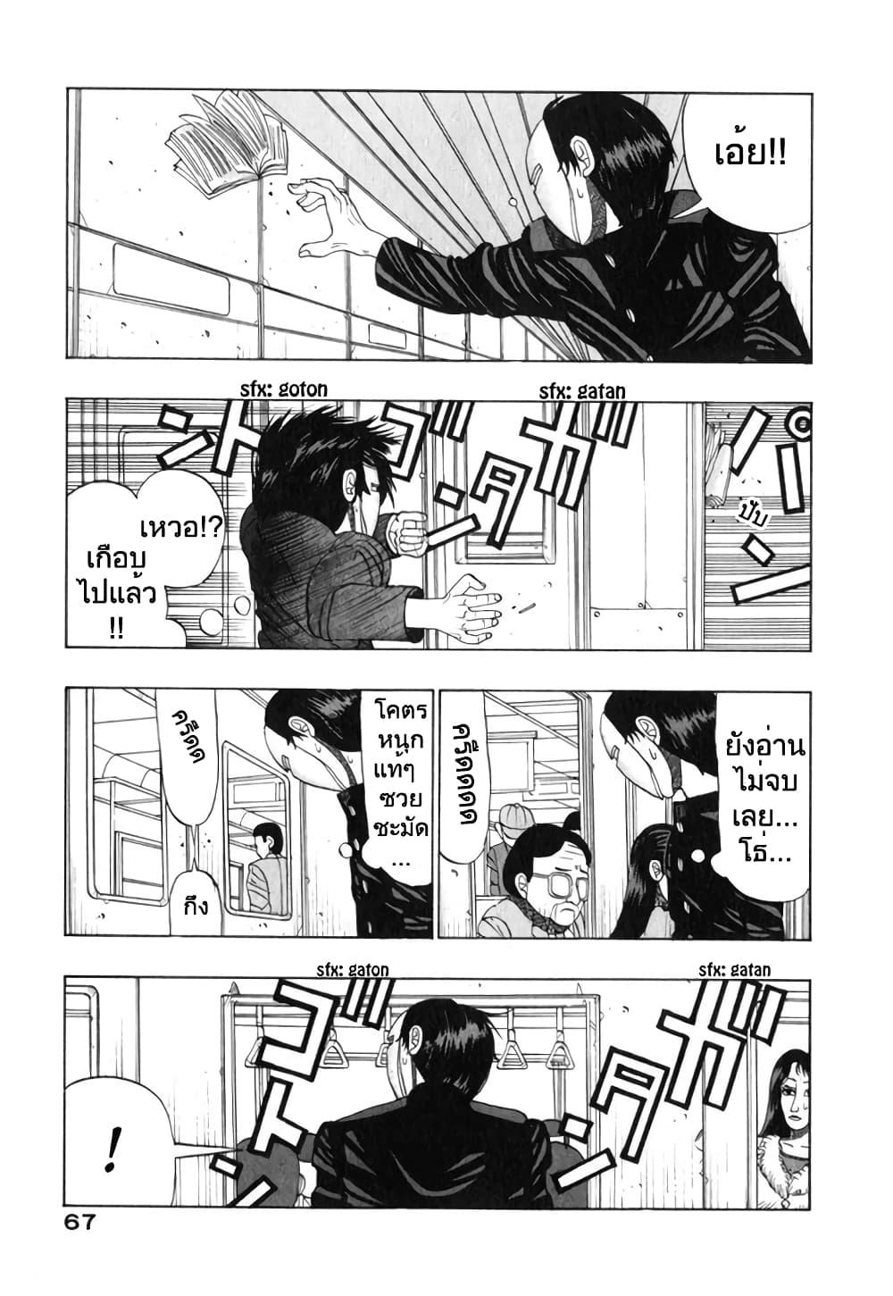 อ่านการ์ตูน Tanikamen ตอนที่ 6 หน้าที่ 5