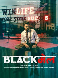 Blackmail (2018) Full  Movie Download 480p 720p 1080p