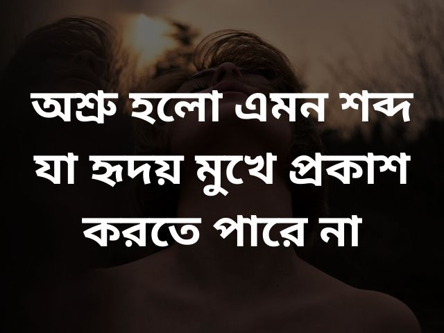 Bangla koster sms bangla font