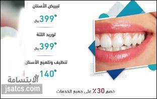 عروض تبييض الأسنان بالرياض 2021