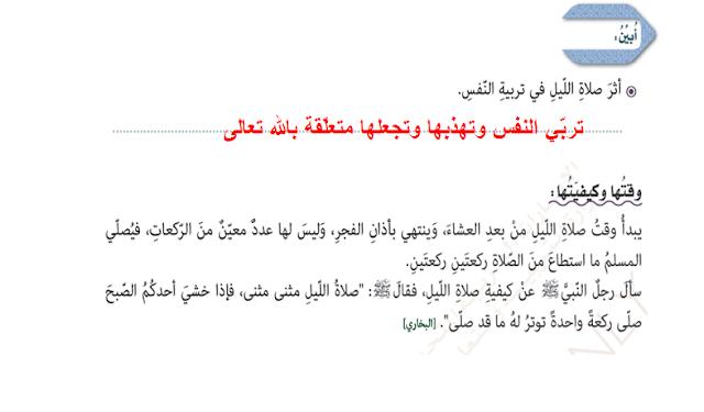 حل درس صلاة التطوع تربية إسلامية