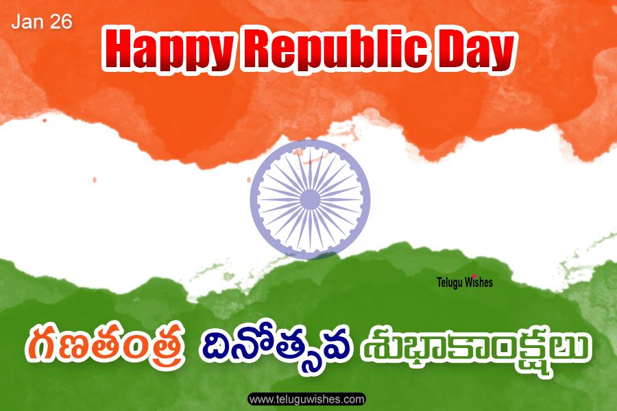 happy republic day in telugu images