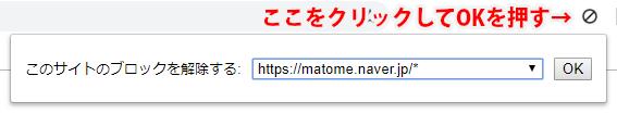 クソサイトを検索結果から除外してアクセス禁止にする方法(初心者向け)