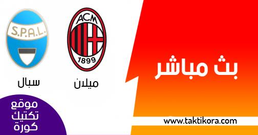 مشاهدة مباراة ميلان وسبال بث مباشر بتاريخ 29-12-2018 الدوري الايطالي