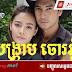 CH7_Thai Lakorn_ Bongkrab Jao Phnom [32EP]