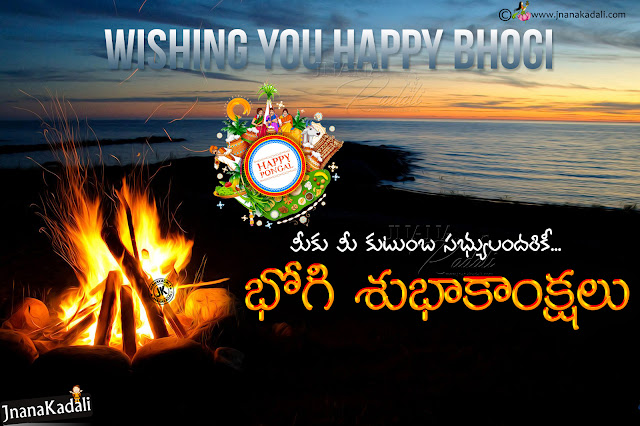 telugu bhogi subhakanskhalu, happy bhogi subhakankshalu, bhogi messages in telugu, happy bhogi in telugu
