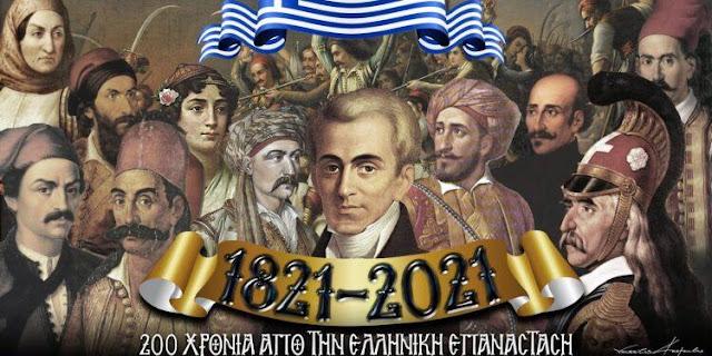 Ο Δήμος Πρέβεζας, το Τμήμα Πολιτισμού και η Δημοτική του Βιβλιοθήκη στο πλαίσιο των επετειακών δραστηριοτήτων του Δήμου Πρέβεζας για τον εορτασμό των 200 χρόνων από την έναρξη της Ελληνικής Επανάστασης του 1821, θα διοργανώσουν το καλοκαίρι του 2021 δημιουργικές πολιτιστικές δράσεις για παιδιά ηλικίας 6 – 12 ετών.