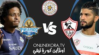 مشاهدة مباراة الزمالك وبيراميدز القادمة بث مباشر اليوم 02-05-2021 في الدوري المصري