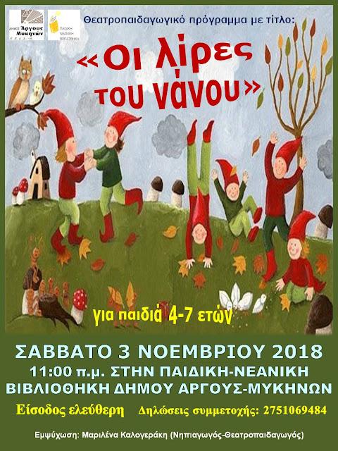 «Οι λίρες του νάνου» στην Παιδική Νεανική Βιβλιοθήκη Δήμου Άργους Μυκηνών