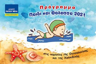 """""""Παιδί και Θάλασσα 2021"""" για τους μικρούς κολυμβητές του Δήμου Παύλου Μελά"""
