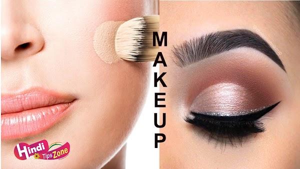 Makeup Ka Tarika In Hindi (शादी के घर पर कैसे तैयार हो)