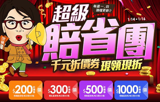 【udn買東西購物中心】1月份折價券/優惠券/coupon