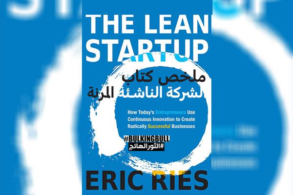 ملخص كتاب: الشركة الناشئة المرنة لإريك ريس The Lean Startup by Eric Ries