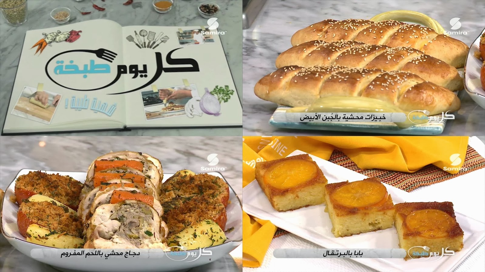 La cuisine alg rienne samira tv - Samira tv cuisine fares djidi ...