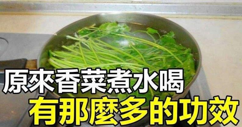 別嫌棄香菜了。香菜煮水喝。有那麼多的功效