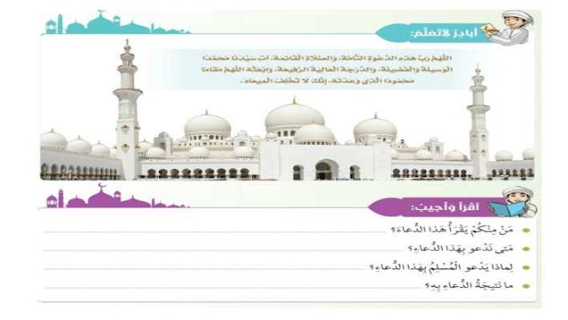 كتاب التربية الاسلامية للصف الخامس الفصل الثالث