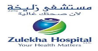 مستشفى-زليخة-دبي