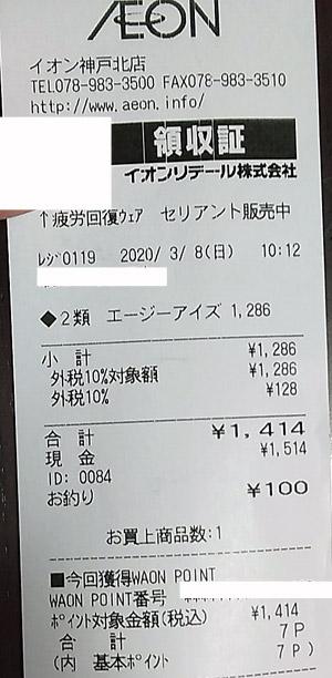 イオン 神戸北店 2020/3/8 のレシート