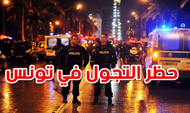عاجل تونس: مواصلة حظر التجوّل في كامل ولايات الجمهورية إلى غاية 31 مارس 2021!
