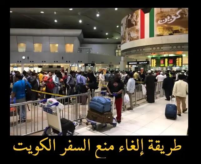 طريقة إلغاء منع السفر الكويت