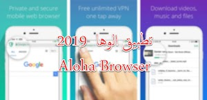 تنزيل متصفح الوها 2019 Aloha Browser مجانا للأندرويد والايفون