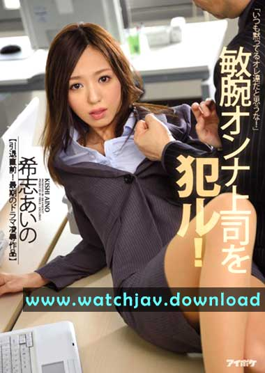 JAV Film Subbed Aino Kishi IPZ-650-www.watchjav.download