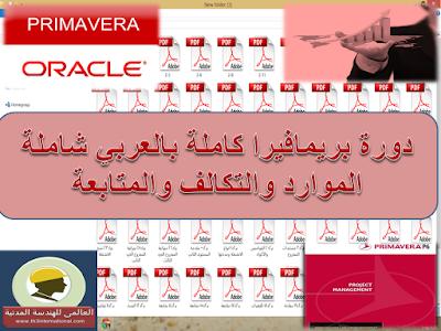 دورة بريمافيرا كاملة بالعربي شاملة الموارد والتكالف والمتابعة