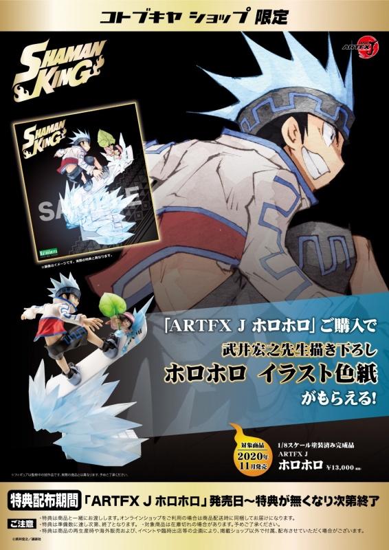 Horohoro ARTFX J 1/8 de Shaman King, Kotobukiya