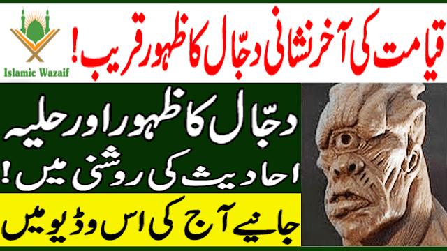 Qayamat Ki Sab Sa Bari Nishani/Documentary Of Dajjal In The Light Of Hadith/Islamic Wazaif