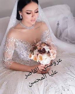رواية عروستي القاصر كاملة بقلم عليا محسن