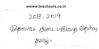 cbsc standard-IV first midterm Tamil model question paper 2018