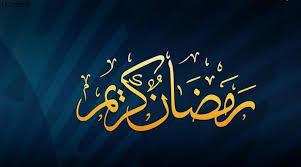 موعد وامساكية رمضان 2021 - 1442 هـ في السعودية