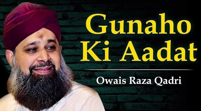 Gunahon Ki Adat Chura Mere Moula - Oweis Raza Qadri Lyrics