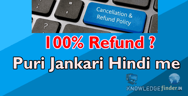 Train,flight ya movie ticket cancellation or refund policy ki jankari in hindi- 100% refund ?