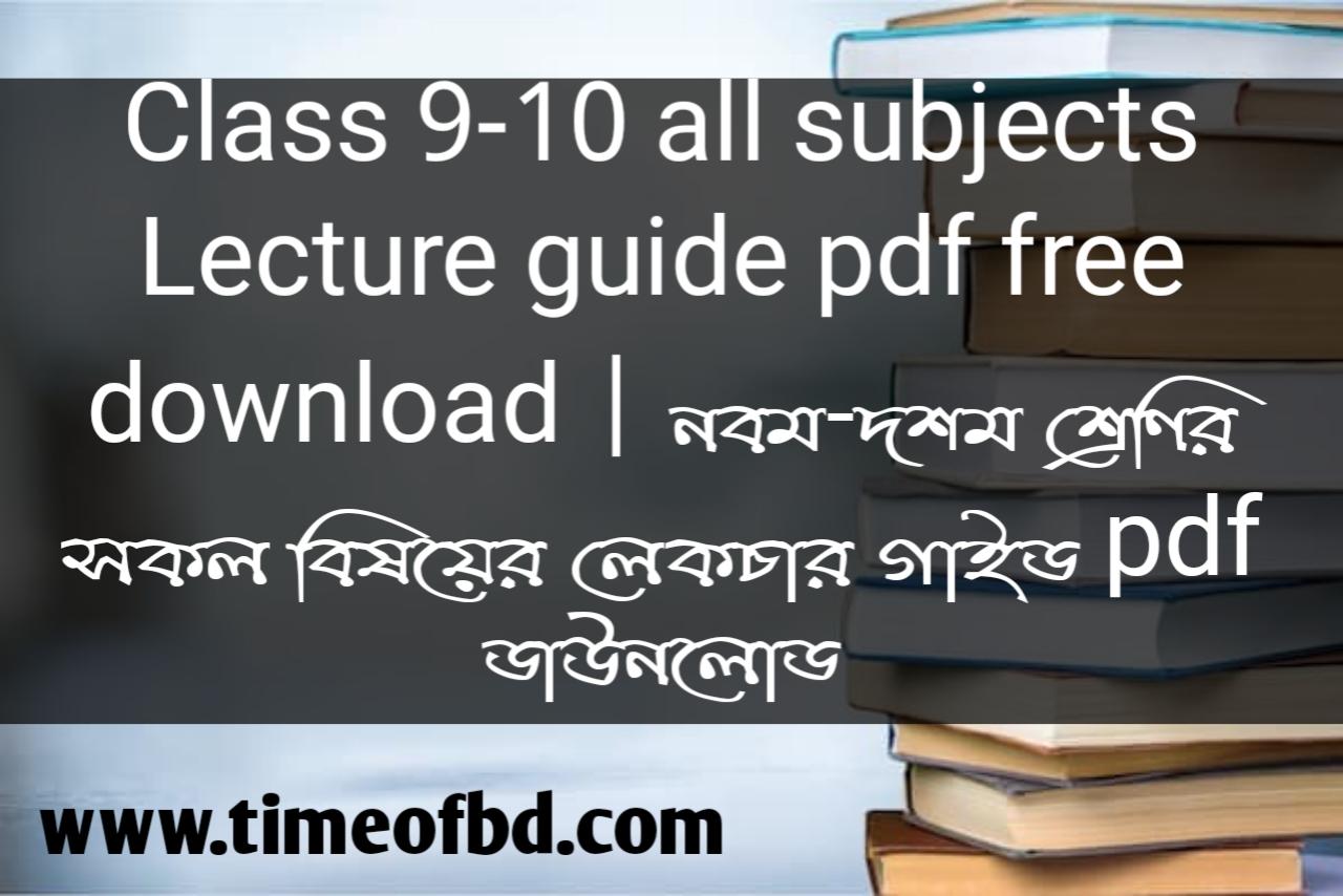 class 9-10 Lecture guide 2021, class 9-10 Lecture guide pdf, class 9-10 Lecture guide book 2021, class 9-10 math solution Lecture guide, Lecture guide class 9-10, Lecture guide for class 9-10, Lecture guide for class 9-10 english, Lecture guide for class 9-10 math, Lecture guide for class 9-10 science, Lecture guide for class 9-10 Bangladesh and global studies, Lecture guide for class 9-10 islam shikkha, Lecture guide for class 9-10 hindu dharma, Lecture guide for class 9-10 ICT, Lecture guide for class 9-10 home science, Lecture guide for class 9-10 agriculture education, Lecture guide for class 9-10 physical education, নবম-দশম শ্রেণীর বাংলা গাইড লেকচার ডাউনলোড, নবম-দশম শ্রেণীর বাংলা গাইড এর পিডিএফ, নবম-দশম শ্রেণির বাংলা লেকচার গাইড পিডিএফ ২০২১, নবম-দশম শ্রেণীর লেকচার গাইড ২০২১, নবম-দশম শ্রেণির ইংরেজি লেকচার গাইড, নবম-দশম শ্রেণীর গণিত লেকচার গাইড, নবম-দশম শ্রেণীর লেকচার গাইড বিজ্ঞান, নবম-দশম শ্রেণীর লেকচার গাইড বাংলাদেশ ও বিশ্বপরিচয়, নবম-দশম শ্রেণীর লেকচার গাইড ইসলাম শিক্ষা, নবম-দশম শ্রেণীর লেকচার গাইড হিন্দুধর্ম, নবম-দশম শ্রেণীর লেকচার গাইড গার্হস্থ্য বিজ্ঞান, নবম-দশম শ্রেণীর লেকচার গাইড কৃষি শিক্ষা, নবম-দশম শ্রেণীর লেকচার গাইড তথ্য যোগাযোগ প্রযুক্তি, নবম-দশম শ্রেণীর লেকচার গাইড শারীরিক শিক্ষা,