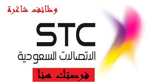 وظائف خالية في شركة الاتصالات السعودية STC برواتب مجزية