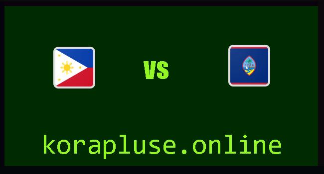 موعد مباراة مباراة منتخب الفلبين ضد منتخب غوام اليوم 11-6-2021 تصفيات أسيا المؤهلة الي كأس العالم 2022