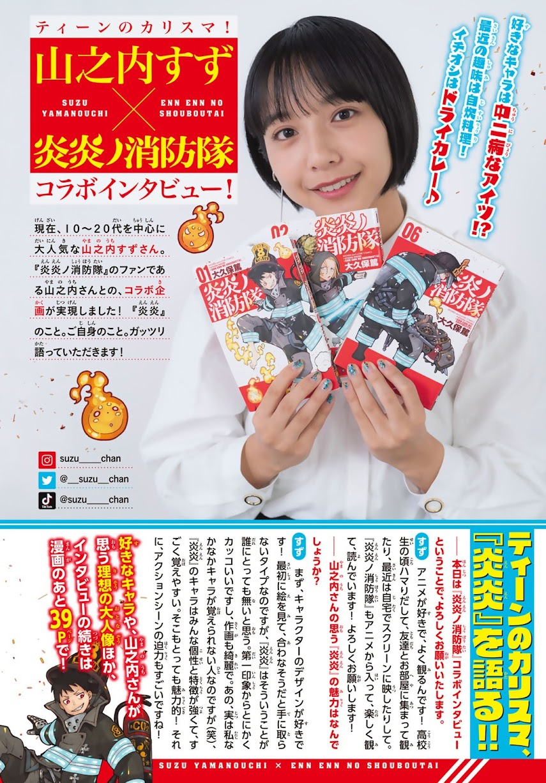 [Shonen Magazine] 2021 No.01 藤吉夏鈴x山﨑天 山之内すず 関有美子x松平璃子 大沼晶保x大園玲