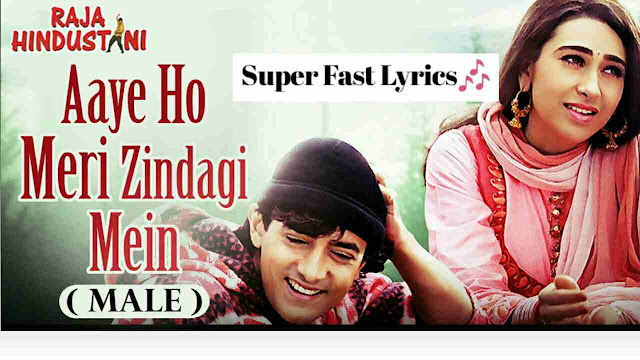 Aaye Ho Meri Zindagi Me Lyrics in Hindi Song - Raja Hindustani | Aamir Khan and Karisma Kapoor