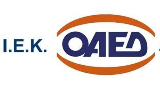 Ηλεκτρονικά οι Αιτήσεις για πρόσληψη Ωρομισθίων Εκπαιδευτών στο ΙΕΚ ΟΑΕΔ Αργολίδας