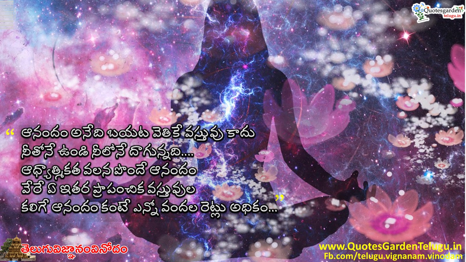 Latest good morning quotations in telugu messages for friends