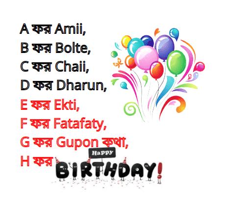 Birthday Bangla SMS
