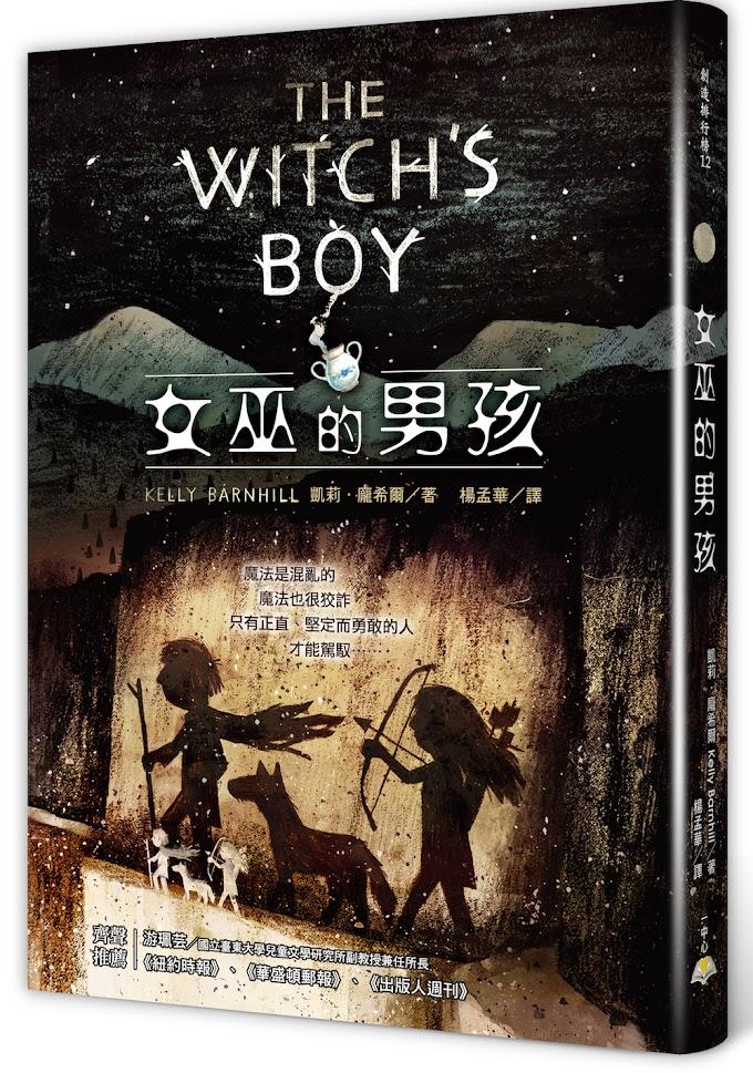 [試讀] 女巫的男孩 --這世界沒有魔法
