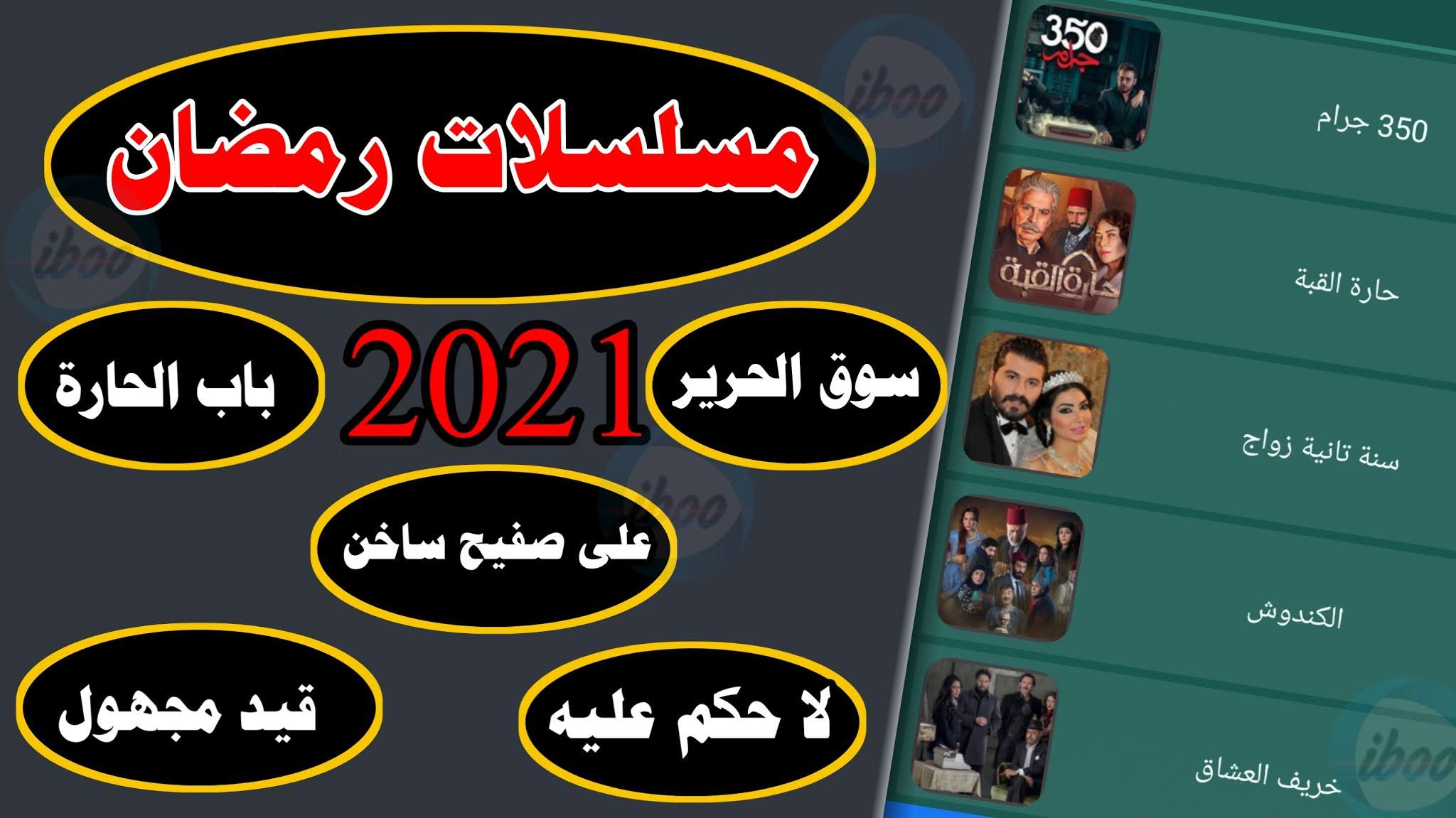 مسلسلات رمضان 2021 شاهد جميع مسلسلات رمضان