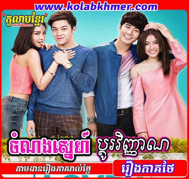 Chomnorng Snae Pdo Vinhean